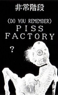 2-(DO YOU REMEMBER)PISS FACTORY?