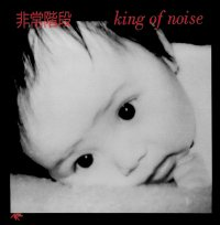 King of Noise